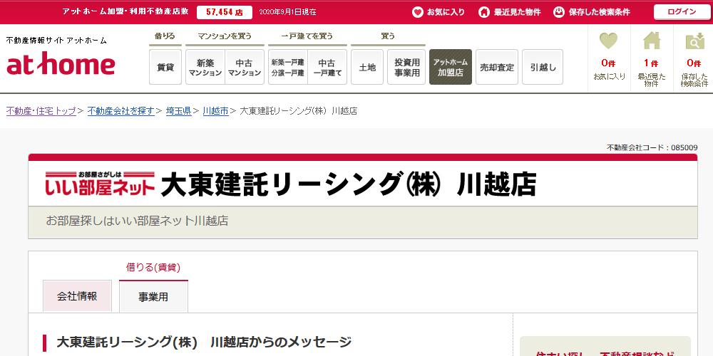 いい部屋ネット大東建託リーシング(株)川越店の画像