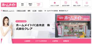 ホームメイトFC志木店 株式会社クレアの画像
