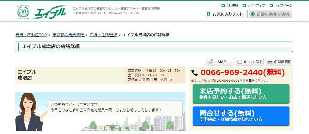 エイブル(成増店)の画像