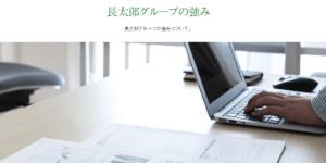長太郎不動産(成増駅北口本店)の画像