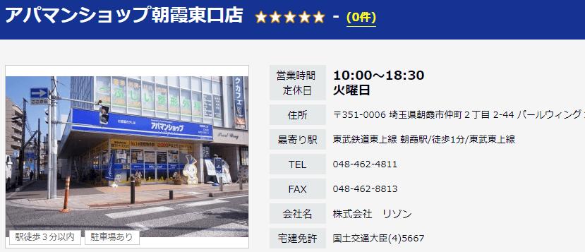 アパマンショップ朝霞東口店の画像