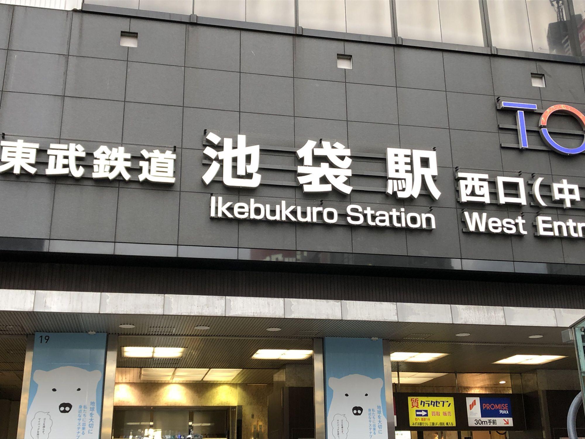東武東上線で不動産を探す!池袋駅の特徴とメリット・デメリット
