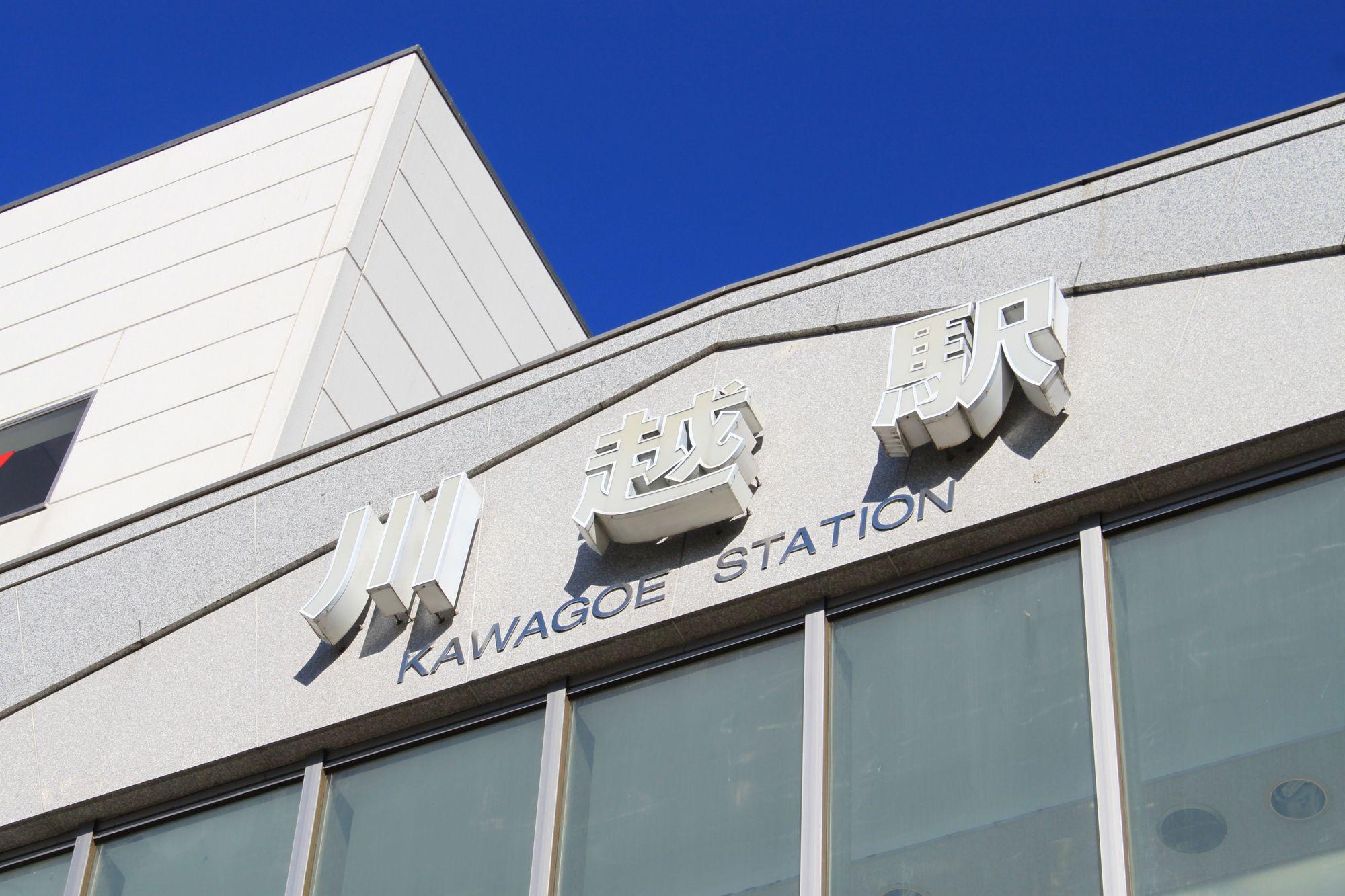 東武東上線で不動産を探す!川越駅の特徴と1人用・ファミリー用賃貸物件の相場