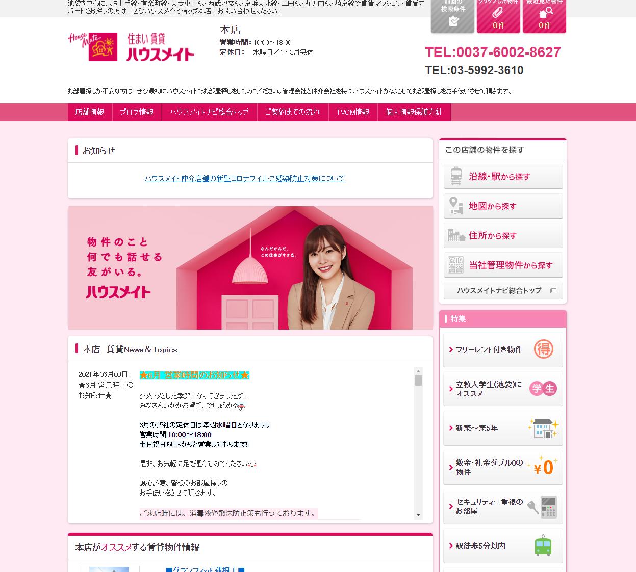 "<span class=""title"">(株)ハウスメイトショップ本店の口コミや評判</span>"