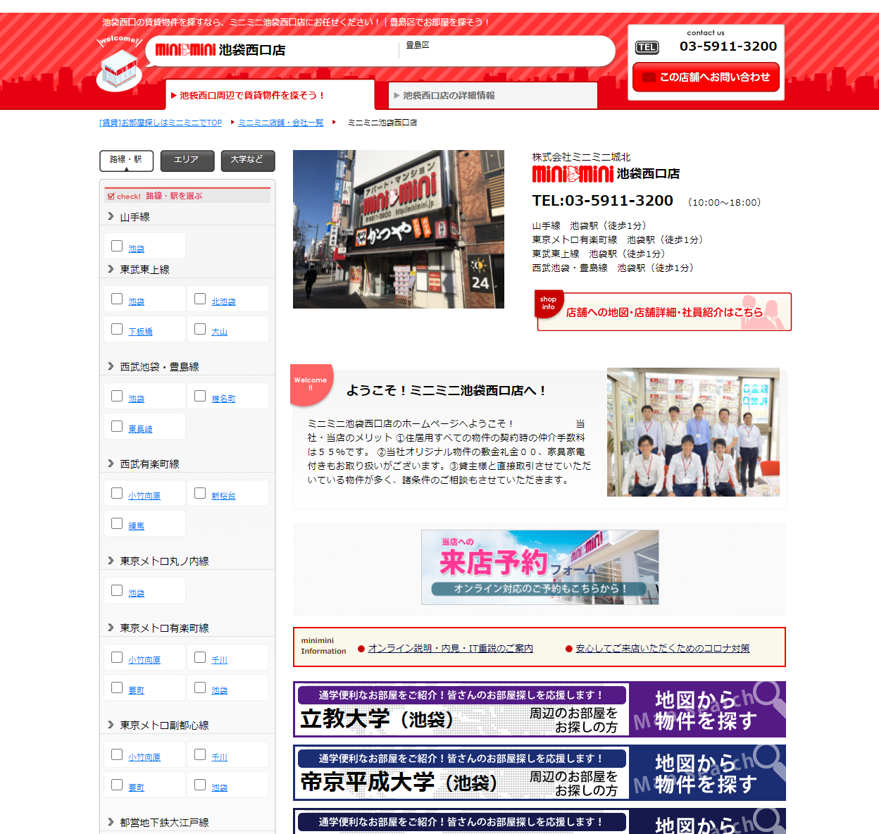 """<span class=""""title"""">ミニミニ池袋西口店の口コミや評判</span>"""